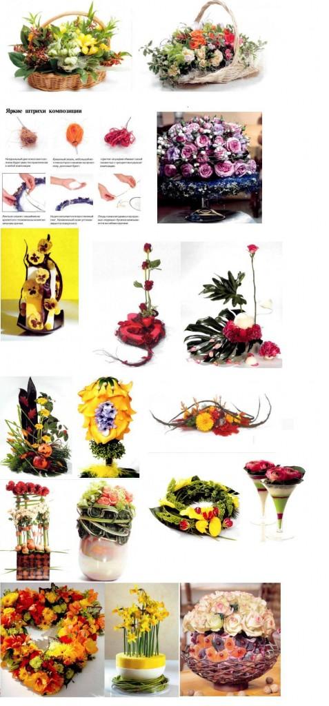 создаем композиции из цветов